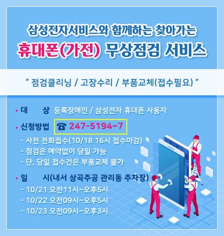 삼성전자서비스와 함께하는 찾아가는 휴대폰(가전) 무상점검 서비스